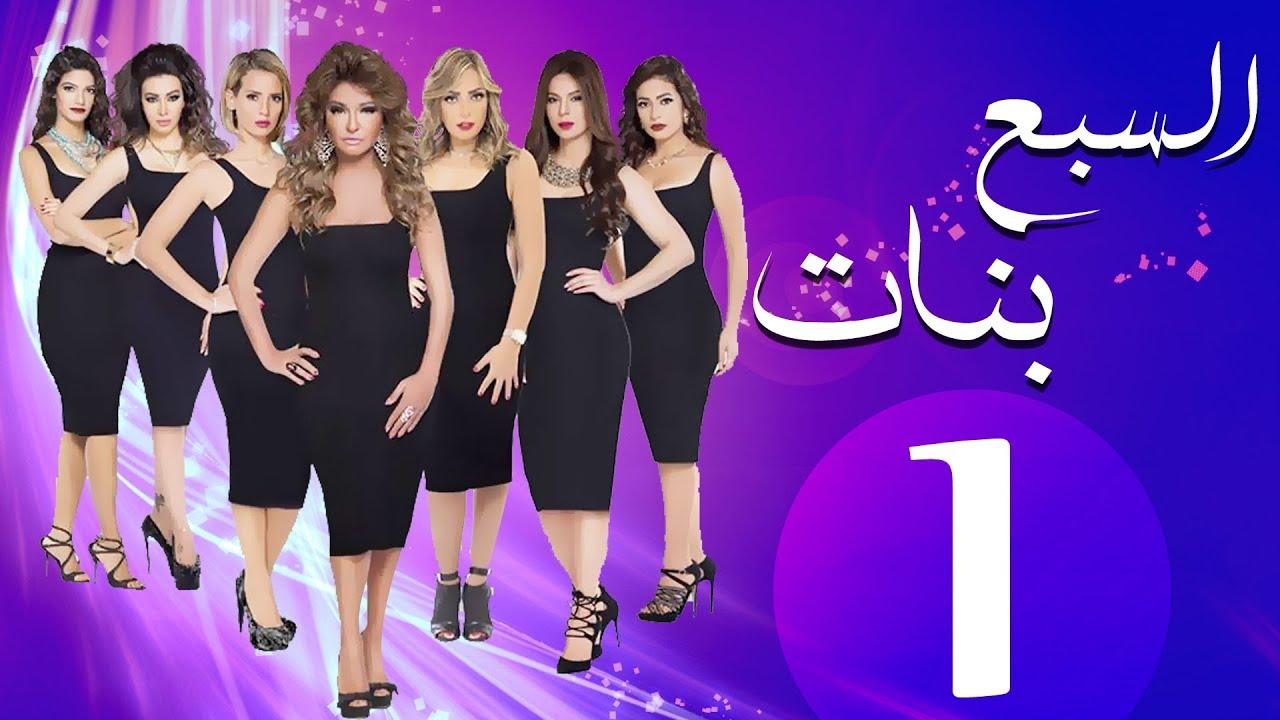مسلسل السبع بنات كامل