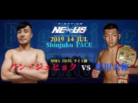 【Fight】Fighting NEXUS vol.17!! バン・ジェヒョク vs 西川大和 Ban Jaehyeok vs Yamato Nishikawa