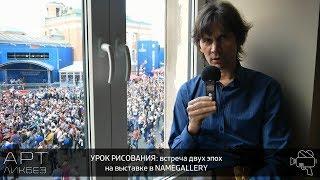 УРОК РИСОВАНИЯ: выставка в NAMEGALLERY (АРТЛИКБЕЗ № 134)