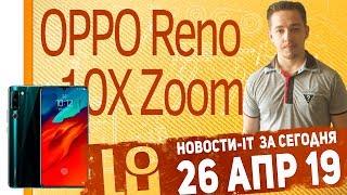 Новости IT. OPPO Reno 10X Zoom, Lenovo Z6 Pro, сканер в LCD и солнечная батарея.