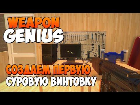симулятор создания оружия Weapons Genius скачать через торрент - фото 7