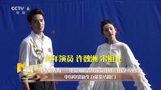电影频道青年演员计划MV拍摄启动 中国电影新力量集结厦门【中国电影报道 | 20191119】