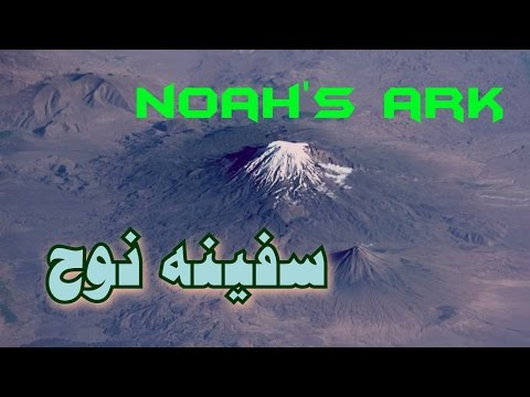 Hazrat Nooh (AS) ki kashti - Safina Nooh - Turkey Part 2 (Travel Documentary in Urdu Hindi)