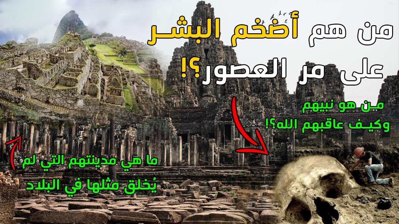 أضخم البشر على مر العصور،  ومن هو نبيهم؟