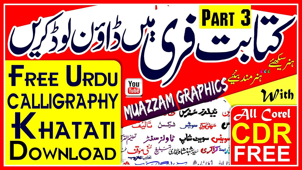 Urdu Calligraphy Font Free Download How To Downalod Calligraphy Urdu Khatati Fonts Part 3 By Muazzam Graphic