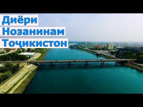 ТВТ | Диёри Нозанинам Тоҷикистон | Tojikiston