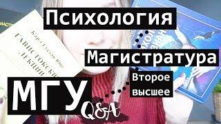Улилай отвечает #8: МГУ, второе образование, магистратура, психология