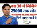 Personal loan Upto 25000 Only on your Aadhar card,Instant Loan approval ,online personal loan
