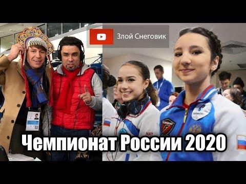 Когда БУДЕТ Чемпионат России по фигурному катанию 2020 и Контрольные Прокаты