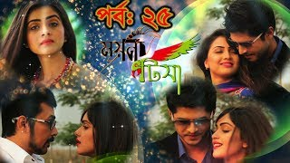 Moyna Tia EP 25 | ময়না টিয়া ২৫ | Niloy | Tanjin Tisha | Sohan | Jui | Asian TV HD