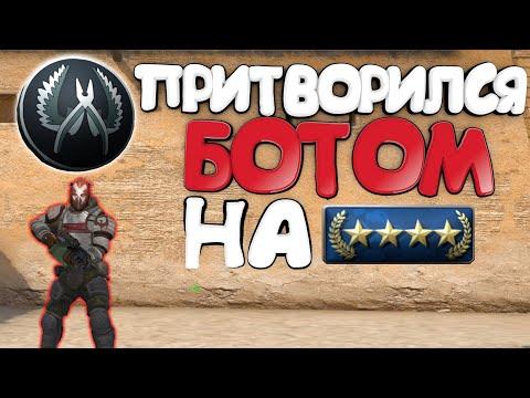 Притворилcя БОТОМ С