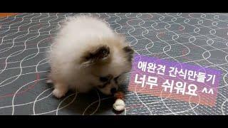 애완견간식만들기 너무 쉬워요^^ 강아지 수제간식  ae…