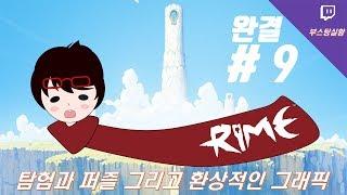 라임 [RiME] #9(완결) 몽환적인 배경과 음악이 함께하는 감성 힐링 퍼즐 게임 (부스팅 실황)