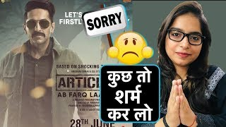 Article 15 Movie Trailer REVIEW | Deeksha Sharma