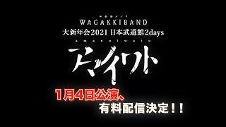 和楽器バンド*WagakkiBand / 『大新年会2021 日本武道館2days ~アマノイワト~』 1月4日公演、有料配信決定!