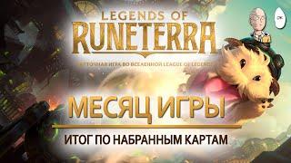 Результаты за месяц игры! Собрал почти все карты!   Legends of Runeterra