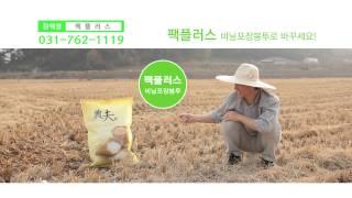 농수산식품 비닐포장업체, 팩플러스