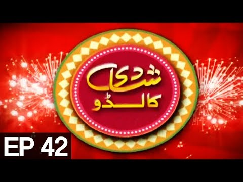 Shaadi ka Laddu - Episode 42 | Express Entertainment thumbnail