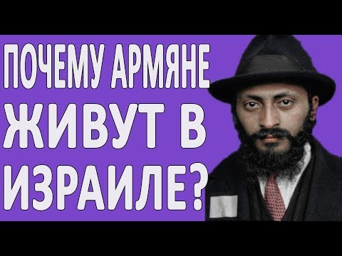 Почему Армяне живут в Израиле? #новости2019
