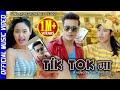 Tik Tok Ma - Official Music Video  Ft. Sunil Chhetri, Nepali Thitoss By Bindu Pariyar/ Gautam Sangti