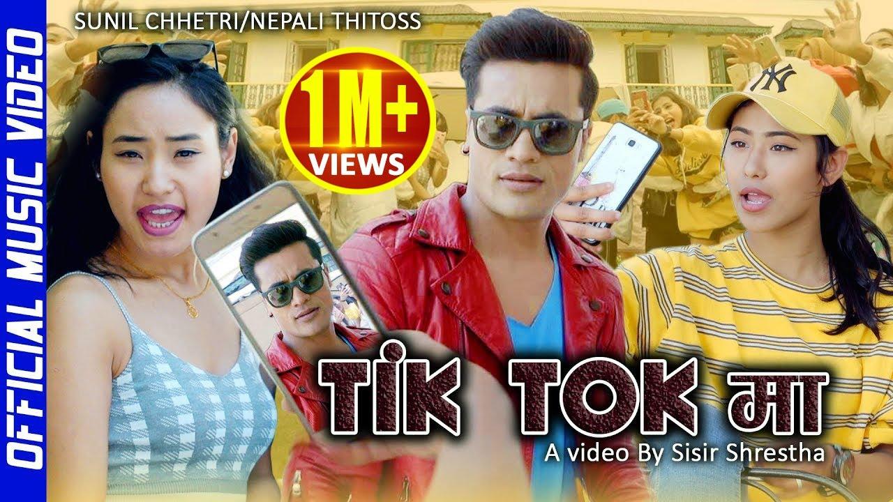 Tik Tok Ma Official Music Video Ft Sunil Chhetri Nepali Thitoss By Bindu Pariyar Gautam Sangti Youtube