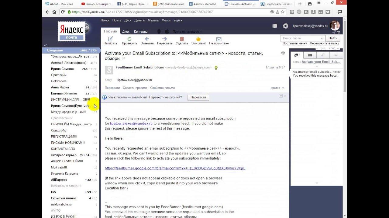 знакомства на электронной почте