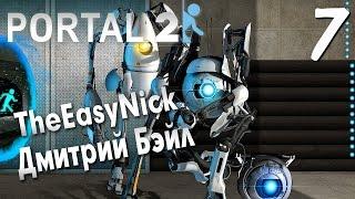 Прохождение Portal 2 CO-OP Дмитрий Бэйл и TheEasyNick — Часть 7: Прыгучая Слизь