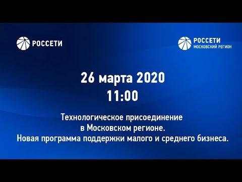 Вебинар компании «Россети Московский регион»