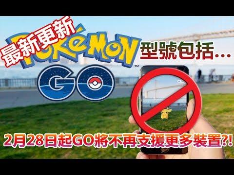【Pokémon GO】2月28日起GO將不再支援更多裝置?!(型號包括…)