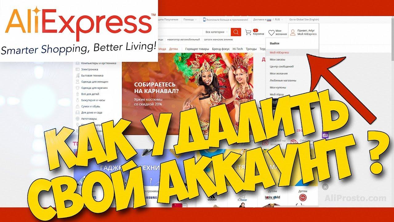 Как удалить Aliexpress