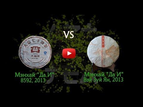 Тест и обзор чая шу пуэр мэнхай ДАИ 8592 и Вэй Зуй Ян - Сравнение 8592 и Вэй Зуй Ян