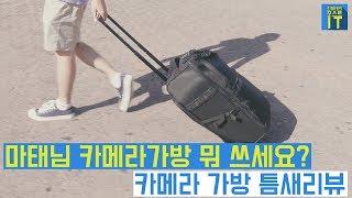 마태님 카메라 가방 뭐 쓰세요? 카메라 가방 틈새리뷰 | gear