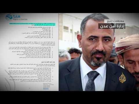 سجون سرية باليمن تدار خارج القانون بإشراف إماراتي  - نشر قبل 45 دقيقة