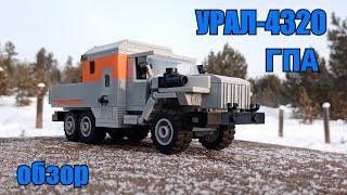 УРАЛ-4320 ГПА из LEGO. Обзор.