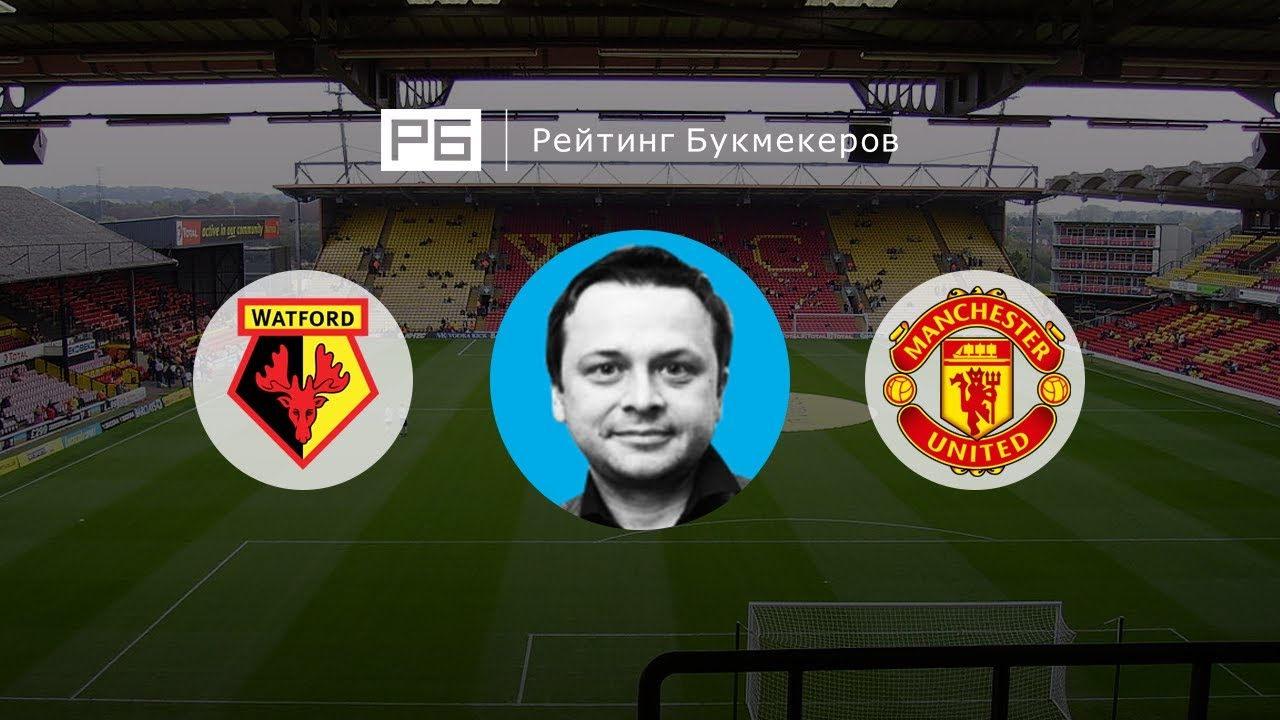 Прогноз на матч Уотфорд - Манчестер Юнайтед 28 ноября 2017