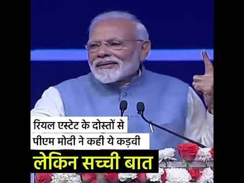 PM Modi addresses CREDAI Youthcon-2019   रियल एस्टेट के दोस्तों से पीएम मोदी ने कही ये कड़वी बात