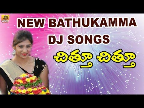 Chittu Chittu La Bomma Song | Bathukamma Songs | Bathukamma Songs Telangana Dj | Bathukamma Dj Songs