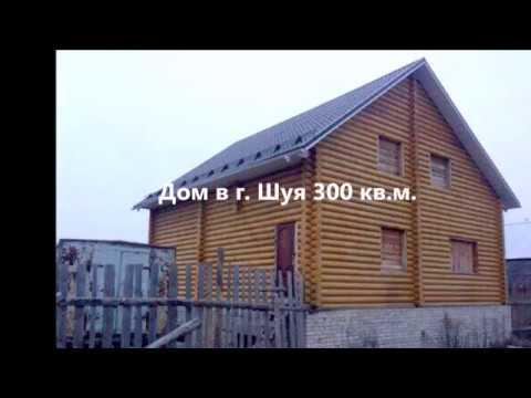 Купить дом в Шуе Ивановской Области 300 кв.м.