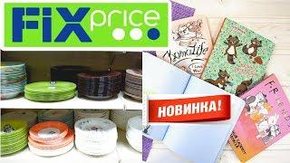 FIX Price 💐 2018 НОВИНКИ! ОБЗОР ПОЛОЧЕК #1
