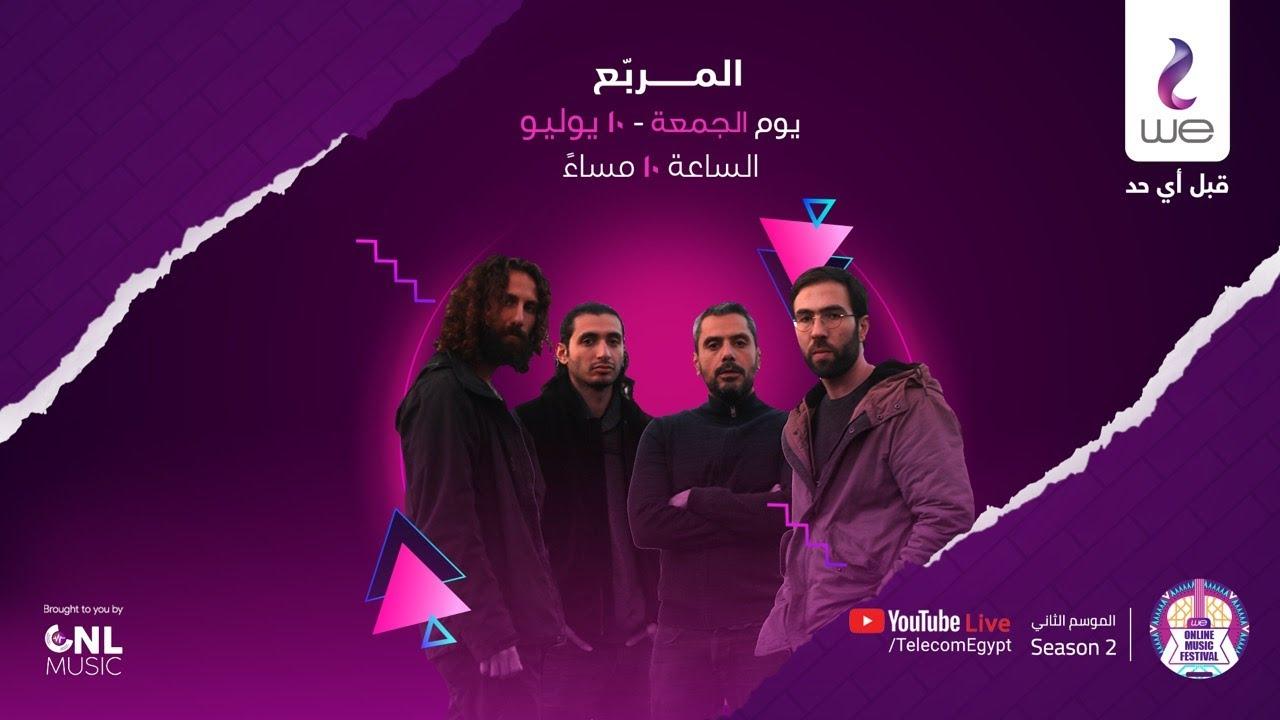 El Morabba3 Concert Live Stream I حفلة المربع