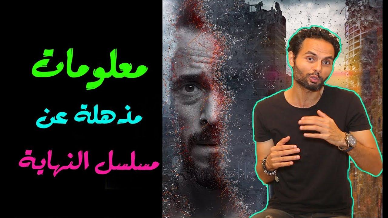 فكرة مسلسل النهايه ل يوسف الشريف خطيرة.. مسلسلات رمضان 2020