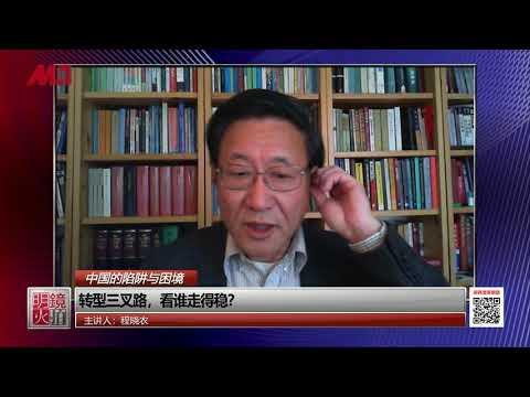 程晓农:转型三叉路,看谁走得稳?(20190416 中国的陷阱与困境 | 第10期)