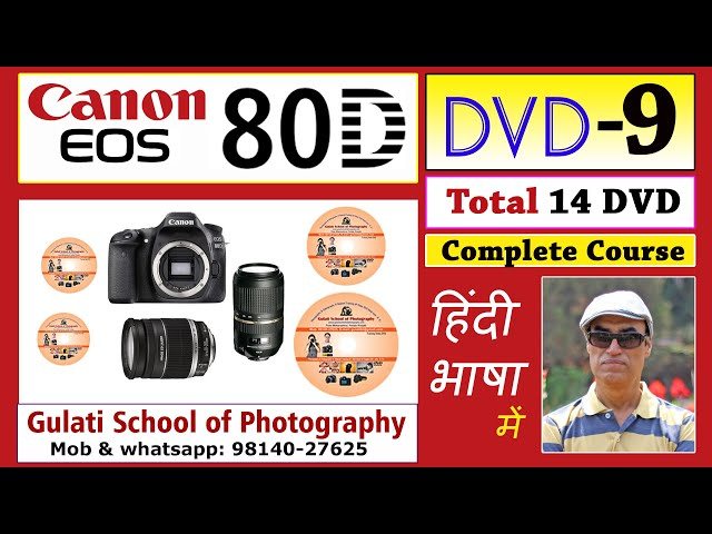 9th DVD | Best Settings in Canon 80D Camera for Dance & Sports Photography | कोर्स हिंदी में