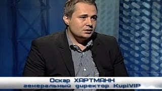"""Оскар Хартманн в передаче """"Есть Идея"""" 15 апреля 2011 года"""