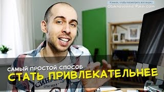 Самый простой способ стать привлекательнее(http://timur-smirnov.com/2363 - обсуждаем это видео на блоге + как познакомиться с девушкой на улице, как заинтересовать..., 2015-03-16T10:23:59.000Z)
