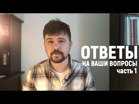 Вася Обломов. Ответы на Ваши вопросы ч1.