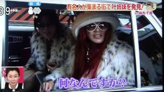 2015.1.30 日テレ「スッキリ!!」でのドン小西のコーナー「ド〜ンとウ...