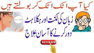 Cure Stuttering & Speech Disorder, Zaban Ki Luqnat Ka Wazifa,Bacho Ke Bolne Ka Ilaj | Shehzad Turabi