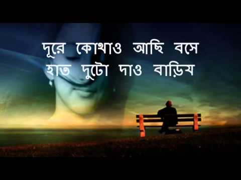 Dure Kothao  Lyrics In Bangla   Tausif