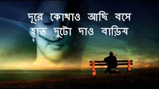 Dure Kothao  Lyrics In Bangla   Tausif